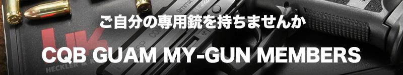 ご自分の専用中を持ちませんか CQB Guam My Gun Members Program