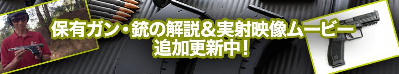 保有ガン・銃の解説&実射映像ムービー 追加更新中!